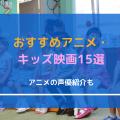 おすすめアニメ・キッズ向け映画(洋画)15選|アニメの声優紹介も
