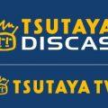 TSUTAYA DISCASのメリット・デメリットを完全解説|口コミや評判も掲載!【ツタヤディスカス】